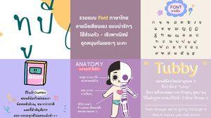 NEW !! รวมแบบ ฟอนต์ลายมือภาษาไทย เขียนเอง ลายมือน่ารัก ๆ - ใช้ส่วนตัวและเชิงพาณิชย์