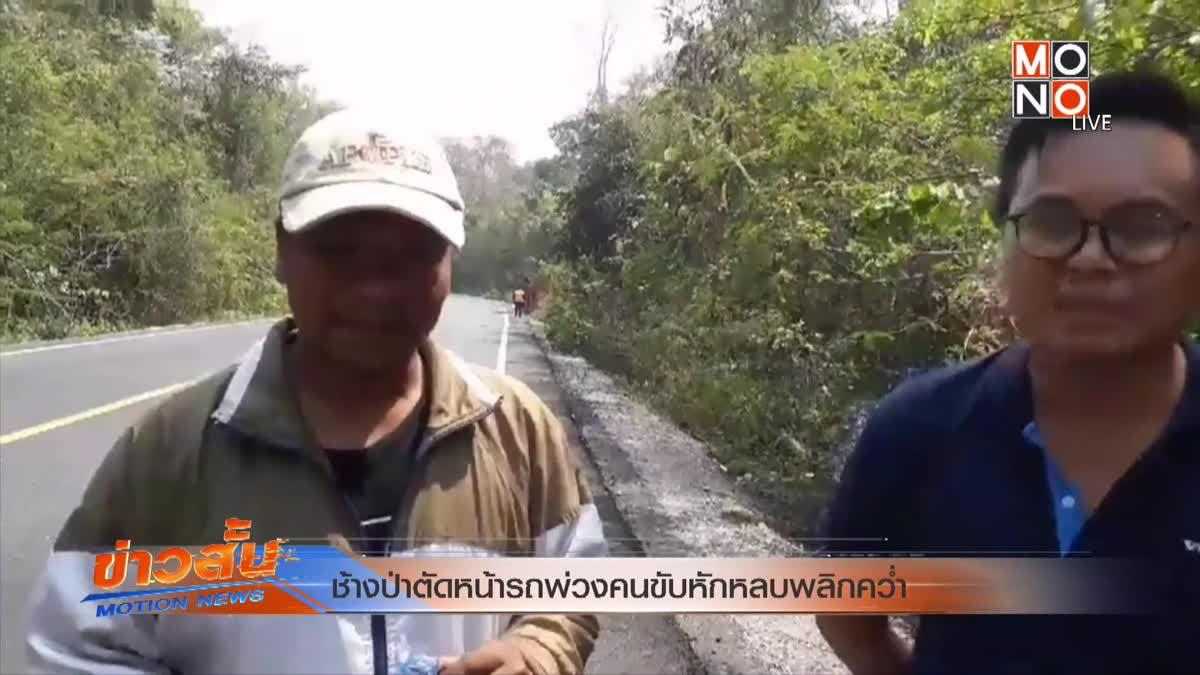 ช้างป่าตัดหน้ารถพ่วงคนขับหักหลบพลิกคว่ำ