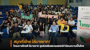 มารยาทดีทั่วไทย! โครงการไทยดี มีมารยาท ลุยส่งเสริมและเผยแพร่ค่านิยมความเป็นไทย 5 ภูมิภาค