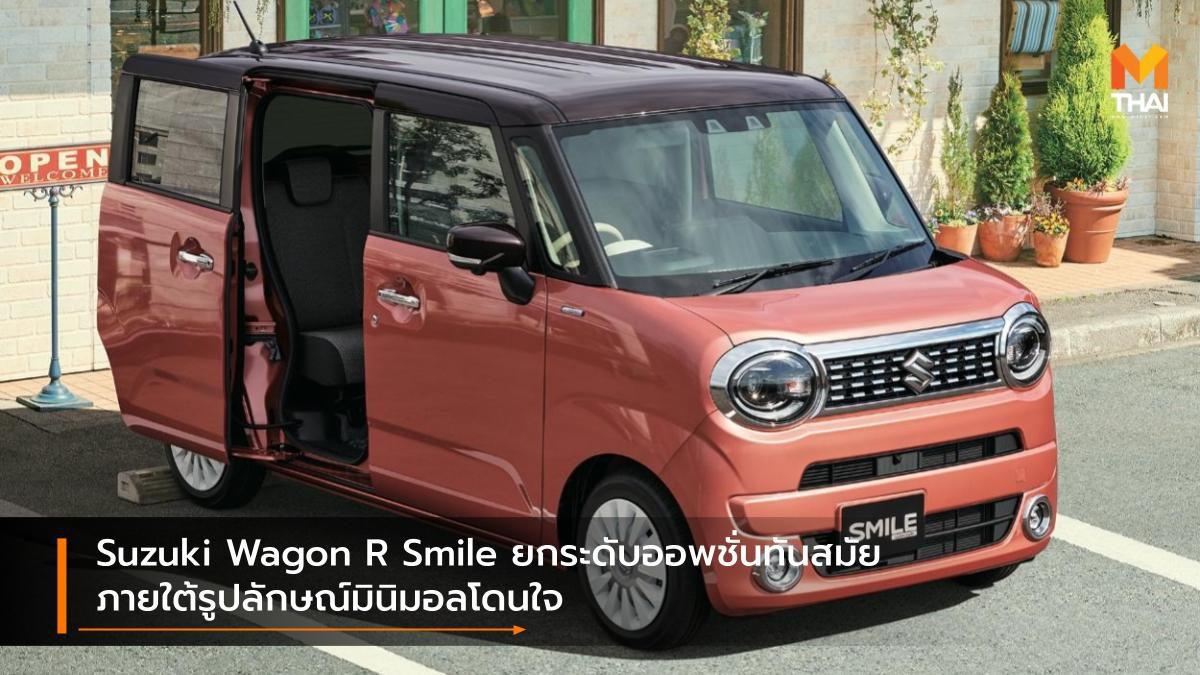Suzuki Wagon R Smile ยกระดับออพชั่นทันสมัยภายใต้รูปลักษณ์มินิมอลโดนใจ