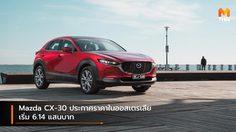 Mazda CX-30 ประกาศสเปคและราคาในออสเตรเลีย เริ่ม 6.14 แสนบาท
