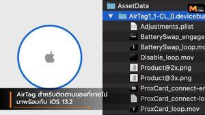 Apple ซุ่มพัฒนาอุปกรณ์ติดตามของหาย AirTag พร้อมเปิดตัวเร็วๆ นี้