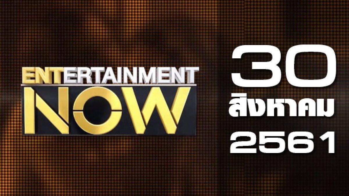 Entertainment Now Break 1 30-08-61