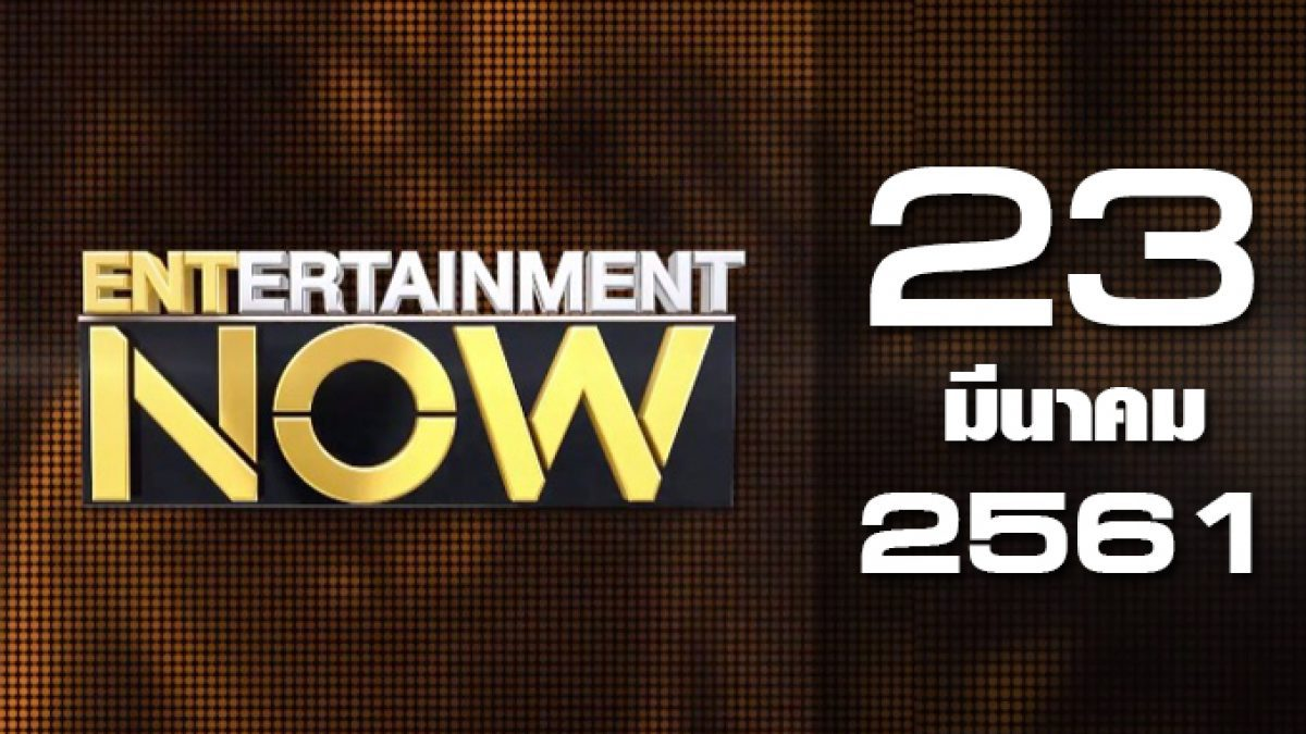 Entertainment Now Break 2 23-03-61