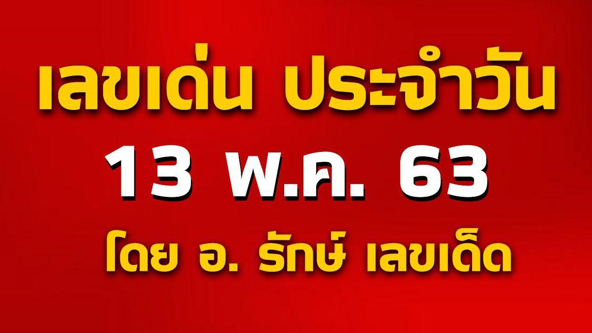 เลขเด่นประจำวันที่ 13 พ.ค. 63 กับ อ.รักษ์ เลขเด็ด