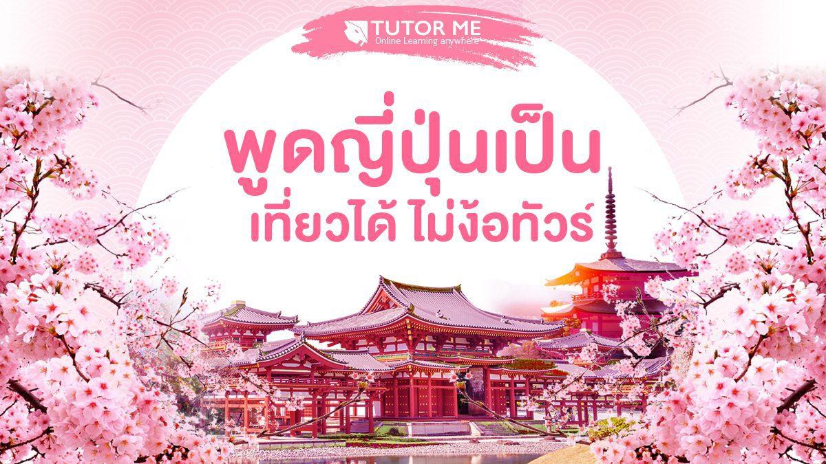 พูดญี่ปุ่นเป็น เที่ยวได้ ไม่ง้อทัวร์ โดย ครูมาย TUTOR ME