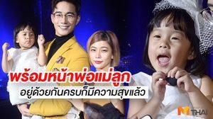 บี้ ดีใจกลับไทยส่งลูกเข้ารร.วันแรก! กุ๊บกิ๊บ ได้สามีกลับมาครองเดือนครึ่ง!!