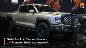 GWM Truck X Cannon Concept ว่าที่ Monster Truck หรูและทรงพลัง