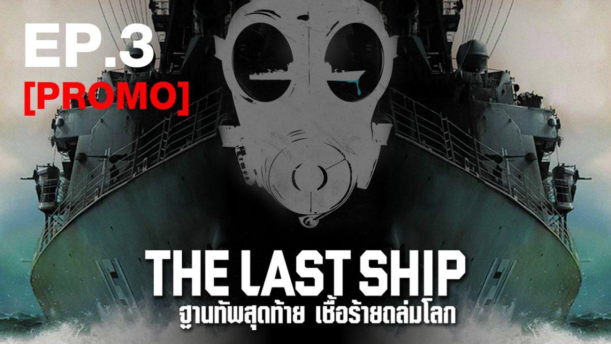 The Last Ship ฐานทัพสุดท้าย เชื้อร้ายถล่มโลก ปี1 EP.3 [PROMO]
