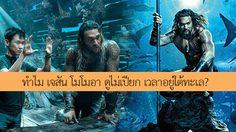 ทำไม เจสัน โมโมอา ถึงดูไม่เปียกเวลาอยู่ใต้น้ำ? คำถาม(สาระ)จากโปสเตอร์หนัง Aquaman
