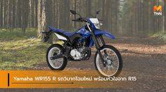 Yamaha WR155 R รถวิบากโฉมใหม่ พร้อมหัวใจจาก R15