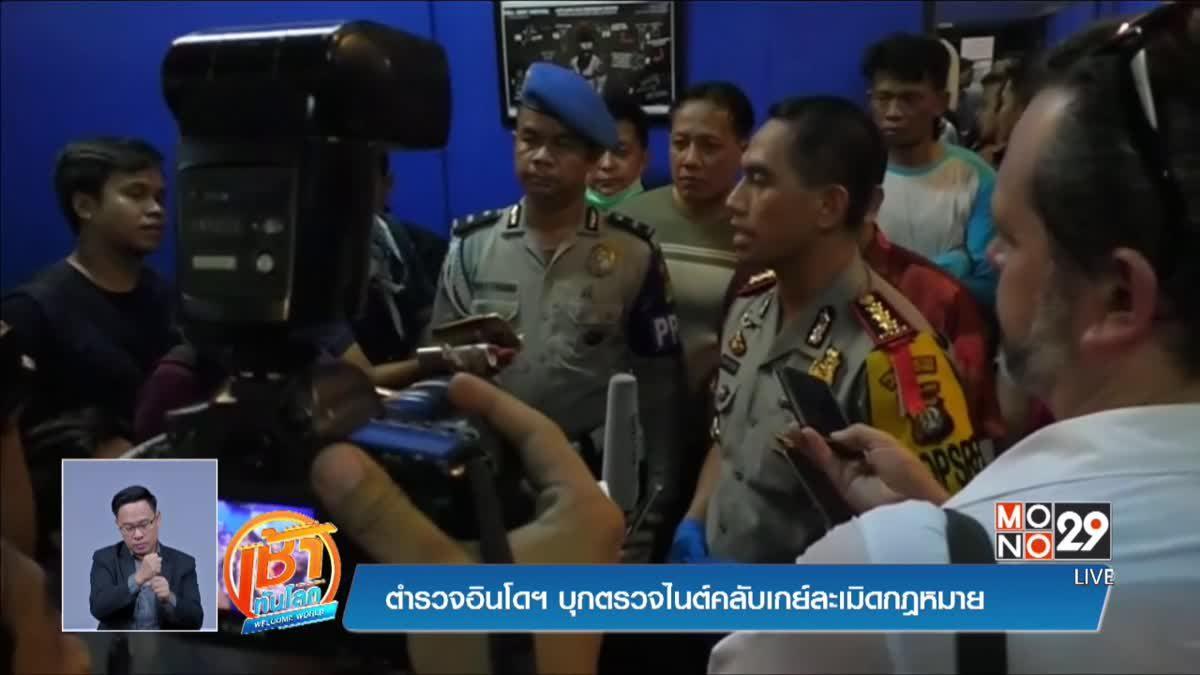 ตำรวจอินโดฯ บุกตรวจไนต์คลับเกย์ละเมิดกฎหมาย