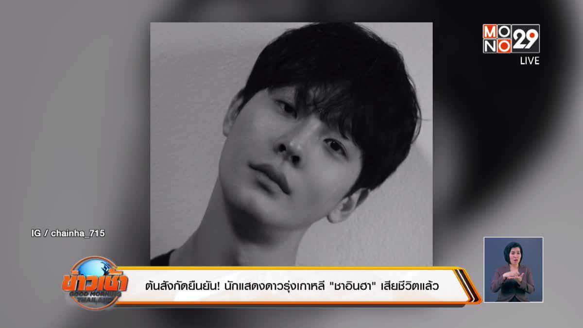 """ต้นสังกัดยืนยัน! นักแสดงดาวรุ่งเกาหลี """"ชาอินฮา"""" เสียชีวิตแล้ว"""