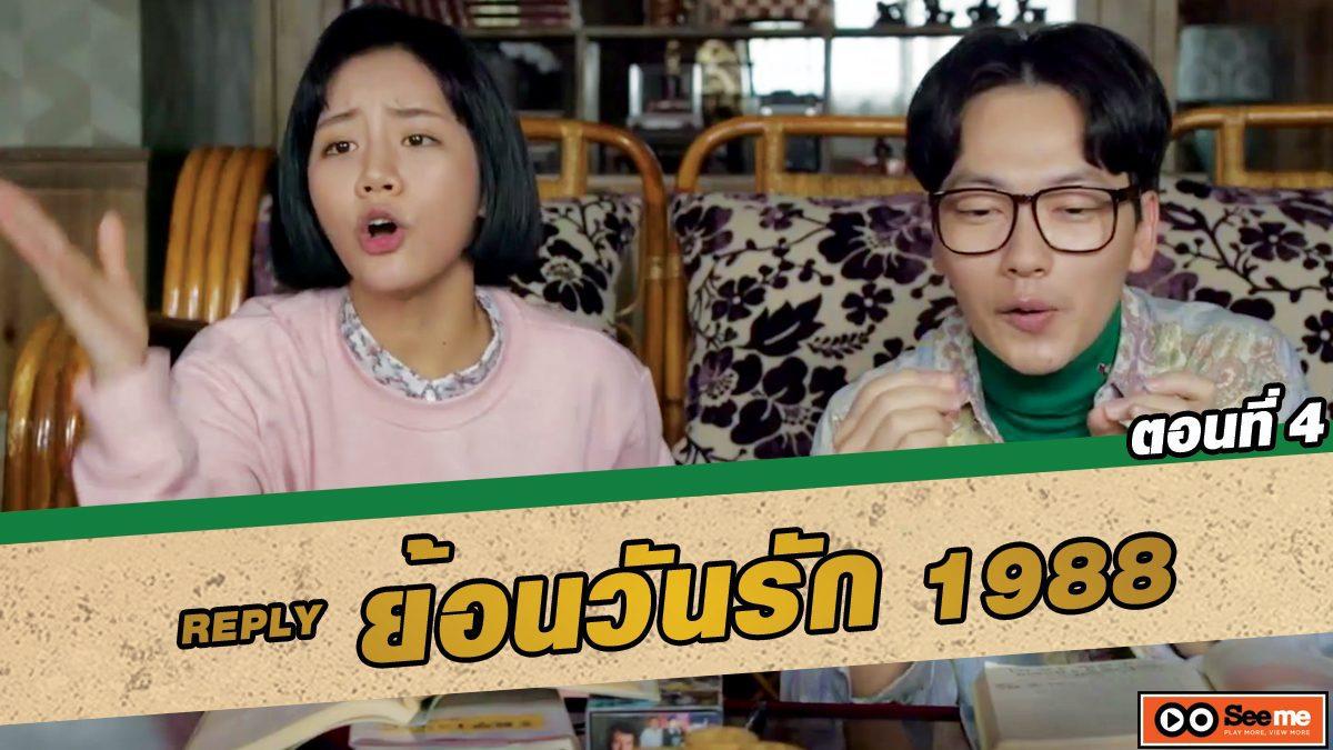 ย้อนวันรัก 1988 (Reply 1988) ตอนที่ 4 ฉันก็พูดภาษาสเปนได้ [THAI SUB]