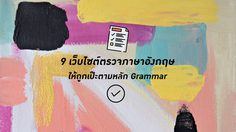 เว็บไซต์ตรวจภาษาอังกฤษ ให้ถูกหลัก Grammar