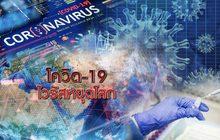 โควิด-19 ไวรัสหยุดโลก 01-04-63