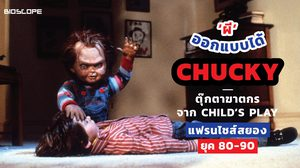 'ผี' ออกแบบได้ : Chucky ตุ๊กตาฆาตกรจาก Child's Play แฟรนไชส์สยองยุค 80-90