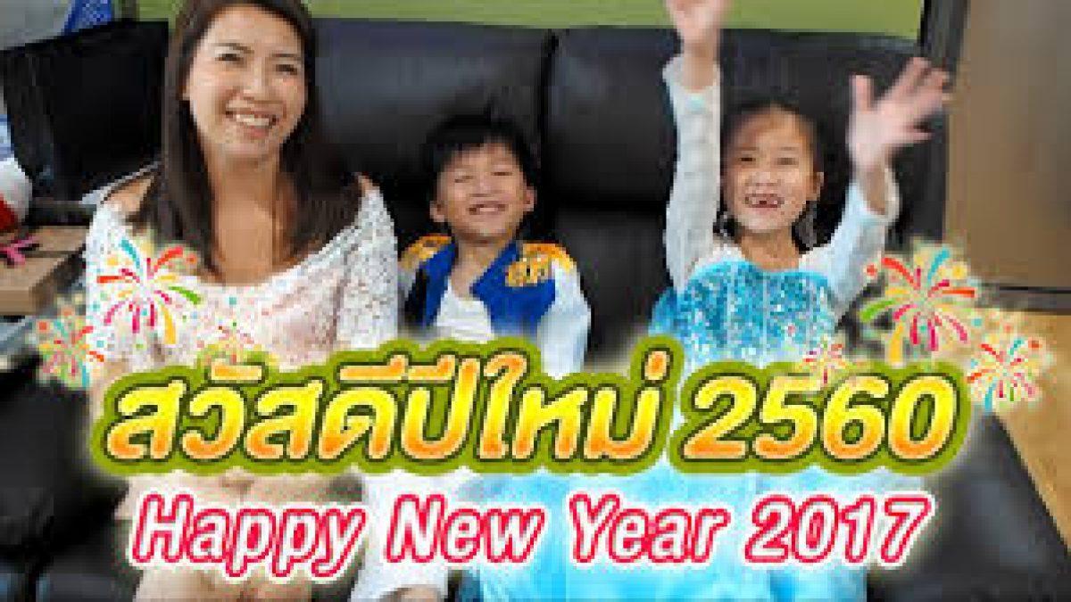 น้องเกรซ น้องกาย สวัสดีปีใหม่ 2560 Happy New Year 2017