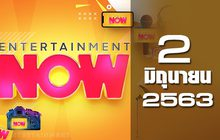 Entertainment Now 02-06-63