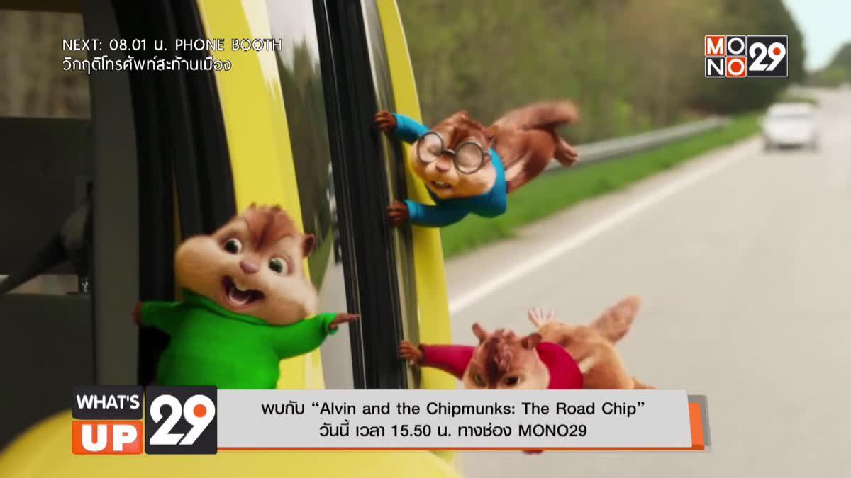 """พบกับ """"Alvin and the Chipmunks: The Road Chip"""" วันนี้ เวลา 15.50 น. ทางช่อง MONO29"""