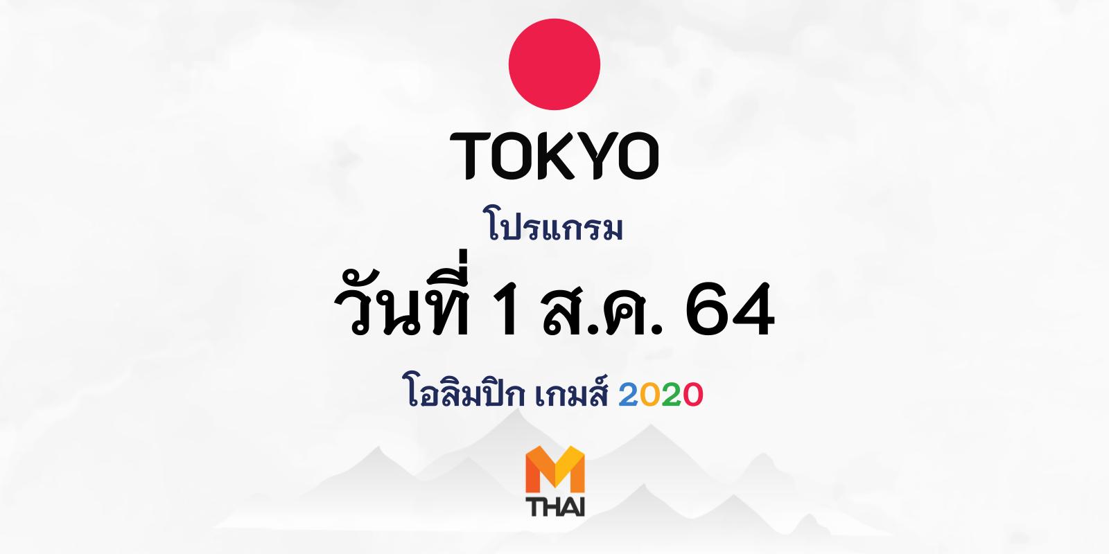 1 ส.ค. 64 โปรแกรมถ่ายทอดสดโอลิมปิกเกมส์ โตเกียว 2020