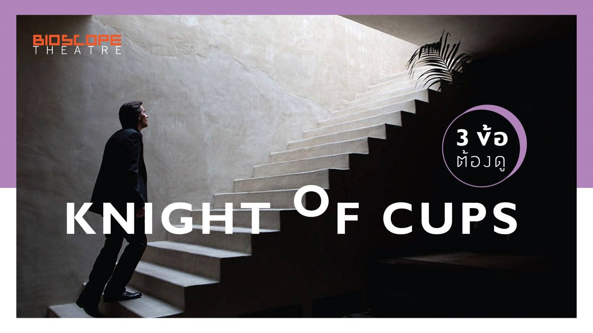 3 ข้อต้องดู Knight of Cups [BIOSCOPE Theatre]