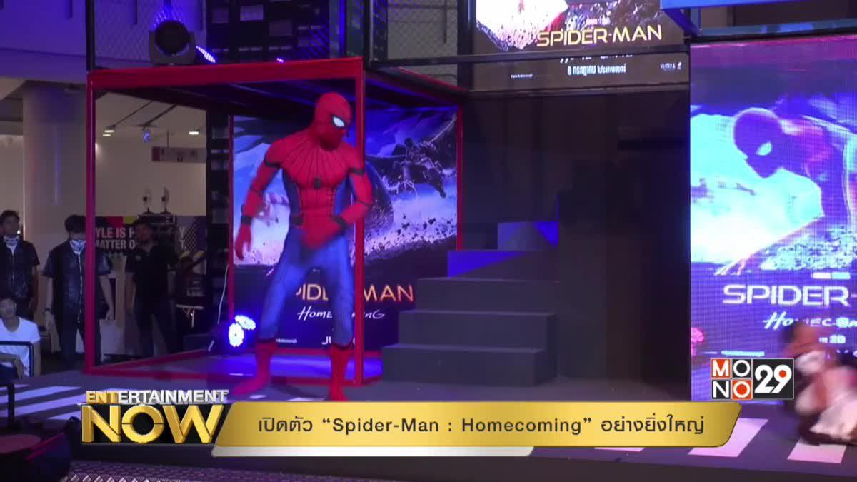 """เปิดตัว """"Spider-Man : Homecoming"""" อย่างยิ่งใหญ่"""