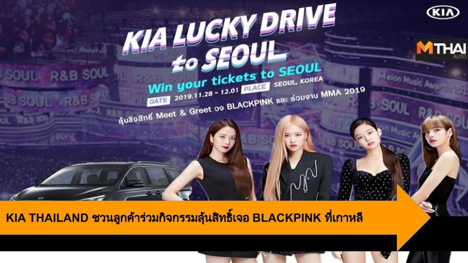 KIA THAILAND ชวนลูกค้าร่วมสนุกกับกิจกรรมลุ้นสิทธิ์เจอ BLACKPINK ที่เกาหลี