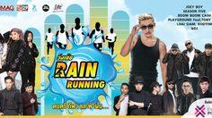 """ร่วมสนุกชิงบัตรร่วมงาน """"วิ่งเต้น Rain Running"""""""