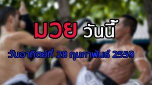 โปรแกรมมวยไทยวันนี้ วันอาทิตย์ที่ 28 กุมภาพันธ์ 2559