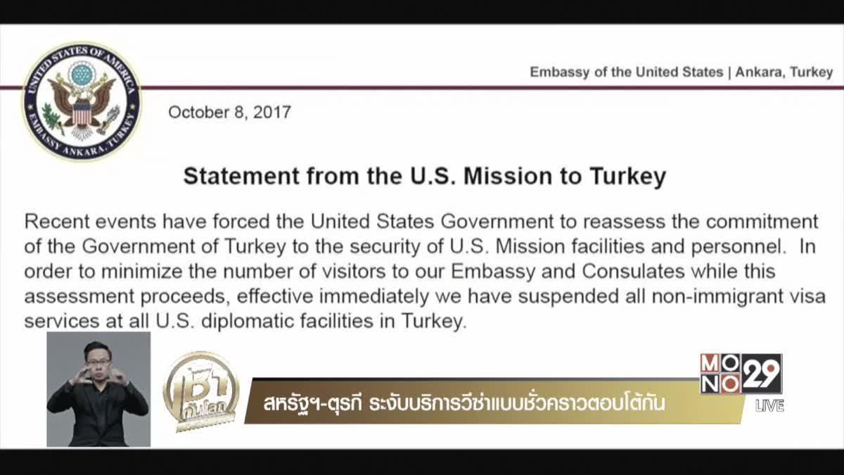 สหรัฐฯ-ตุรกี ระงับบริการวีซ่าแบบชั่วคราวตอบโต้กัน
