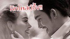 อย่างกับเทพนิยาย!! นัท โพสต์ซึ้ง ครบรอบแต่งงาน4 ปี หวานส่งท้ายสงกรานต์!