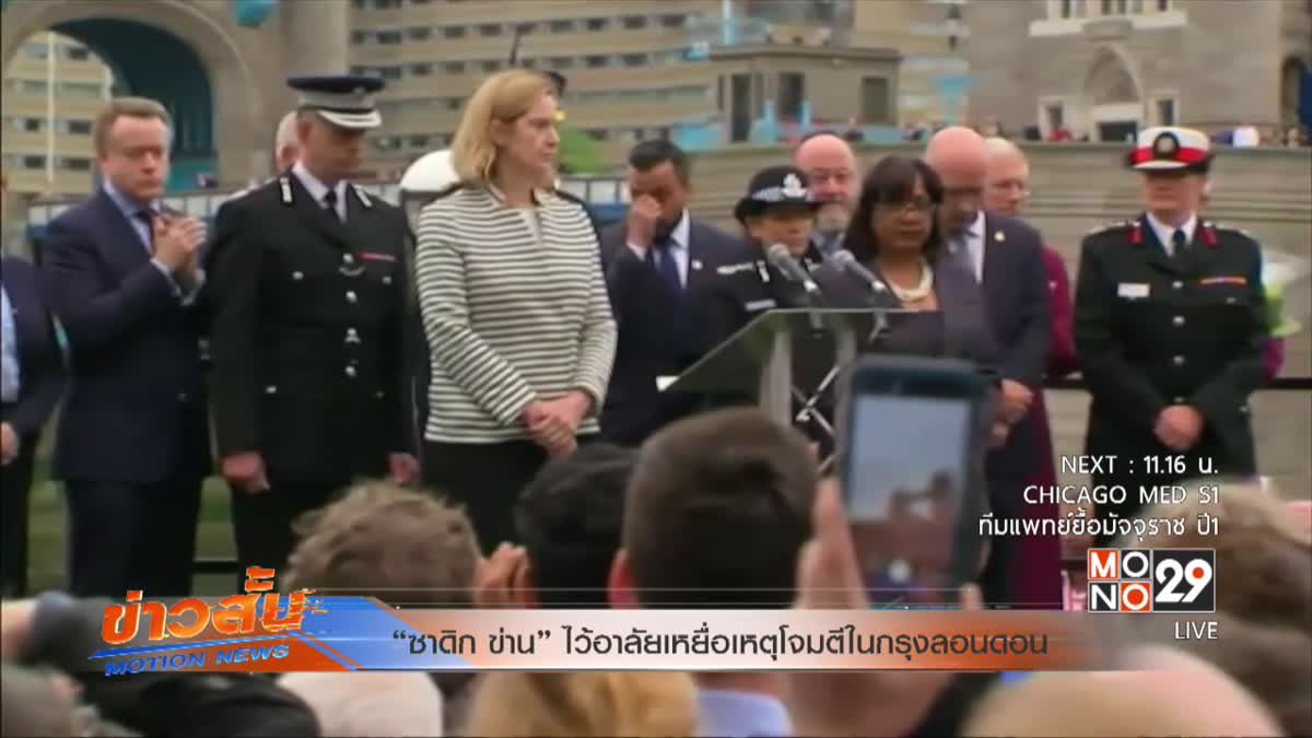 """""""ซาดิก ข่าน"""" ไว้อาลัยเหยื่อเหตุโจมตีในกรุงลอนดอน"""