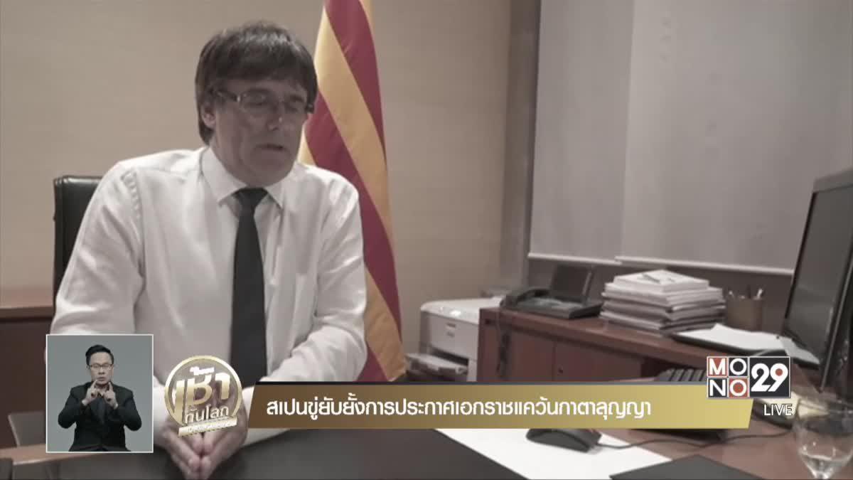 สเปนขู่ยับยั้งการประกาศเอกราชแคว้นกาตาลุญญา