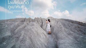 """""""แกรนด์แคนยอนคีรี"""" ที่ชลบุรี โลเคชั่นเด็ดใกล้กรุงฯ ของคนสายฮิป"""