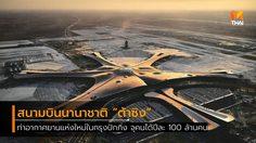 สนามบินต้าซิง ท่าอากาศยานแห่งใหม่ในกรุงปักกิ่ง จุคนได้ปีละ 100 ล้านคน