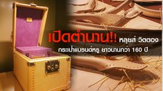 เปิดตำนาน!! หลุยส์ วิตตอง กระเป๋าแบรนด์หรู ที่สาวๆใฝ่ฝันอยากครอบครอง มากว่า 160 ปี