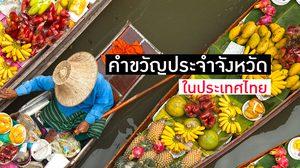 คำขวัญประจำจังหวัด ในประเทศไทย