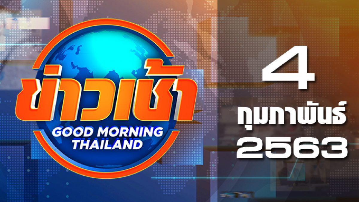 ข่าวเช้า Good Morning Thailand 04-02-63