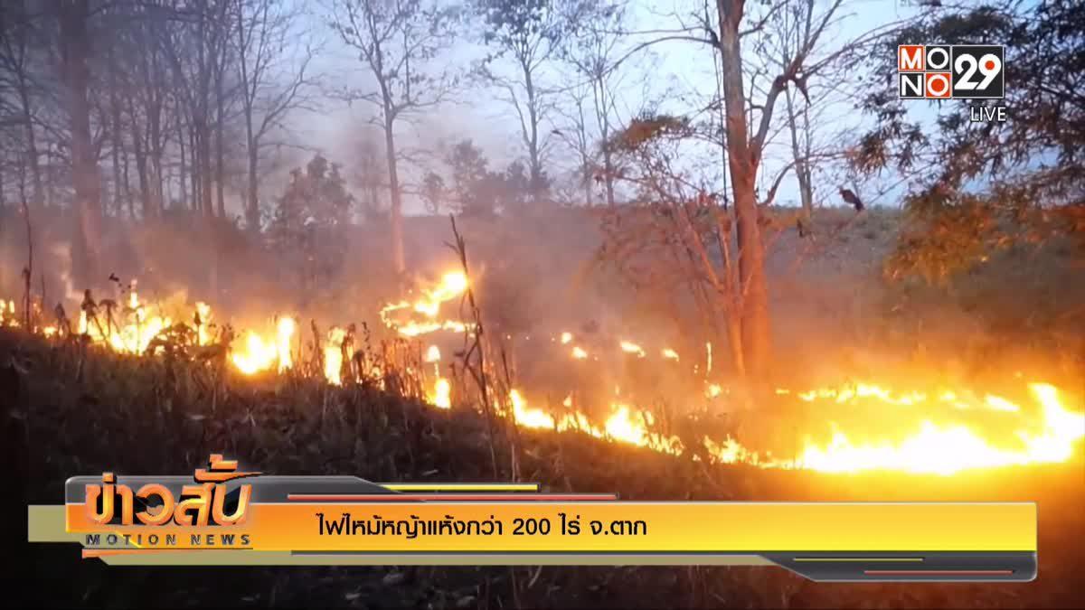ไฟไหม้หญ้าแห้งกว่า 200 ไร่ จ.ตาก