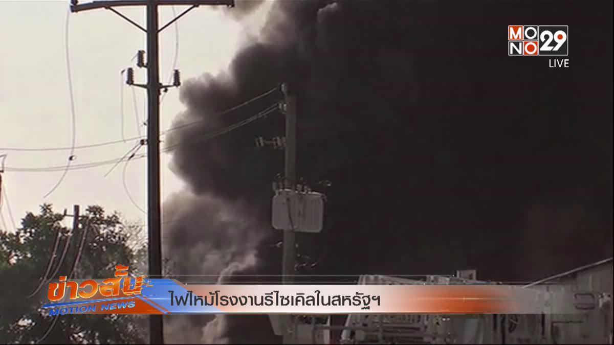 ไฟไหม้โรงงานรีไซเคิลในสหรัฐฯ