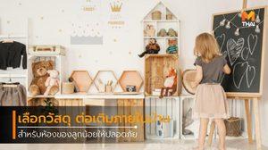 เลือกวัสดุ ต่อเติมภายในบ้าน สำหรับห้องของลูกน้อยอย่างไรให้เหมาะสม
