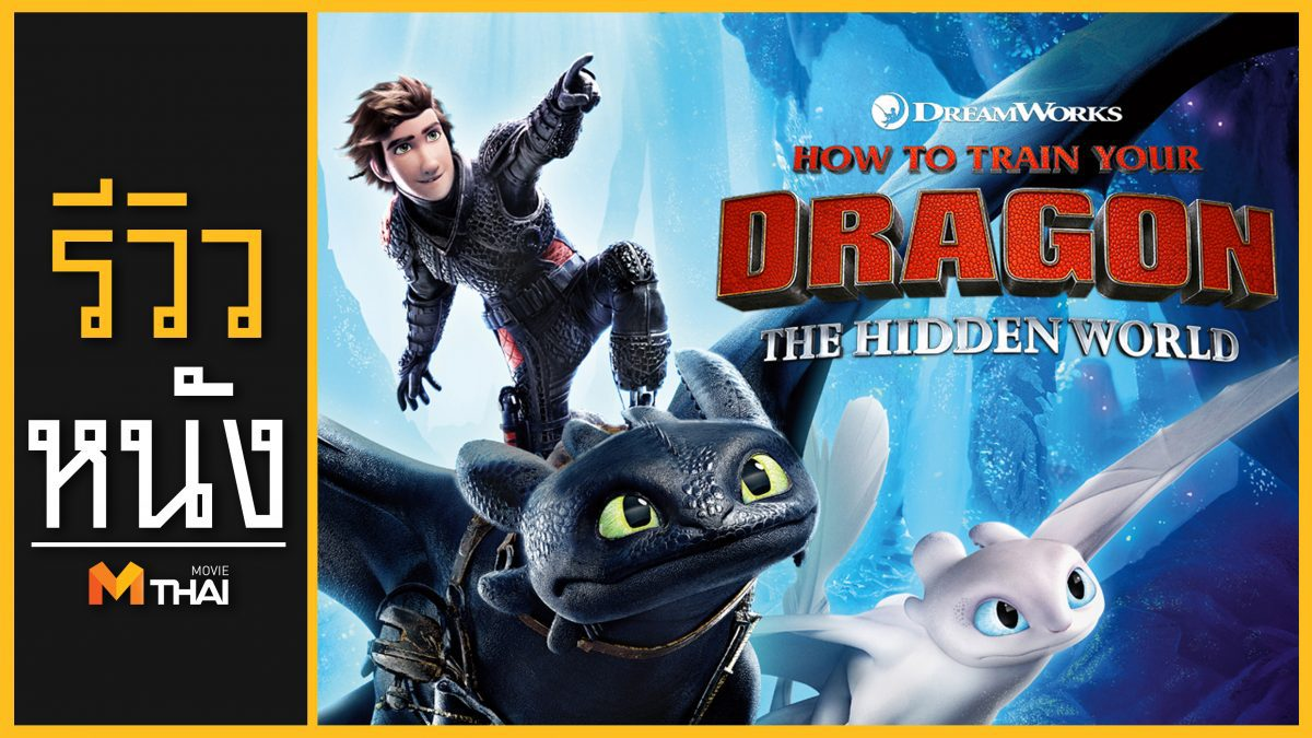 รีวิวหนัง How to Train Your Dragon: The Hidden World