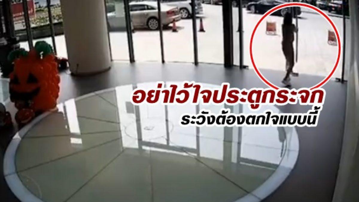 อย่าไว้ใจประตูกระจก! ก่อนเปิด-ปิดต้องระวัง ไม่งั้นอาจเกิดเหตุการณ์พาตกใจแบบนี้ได้