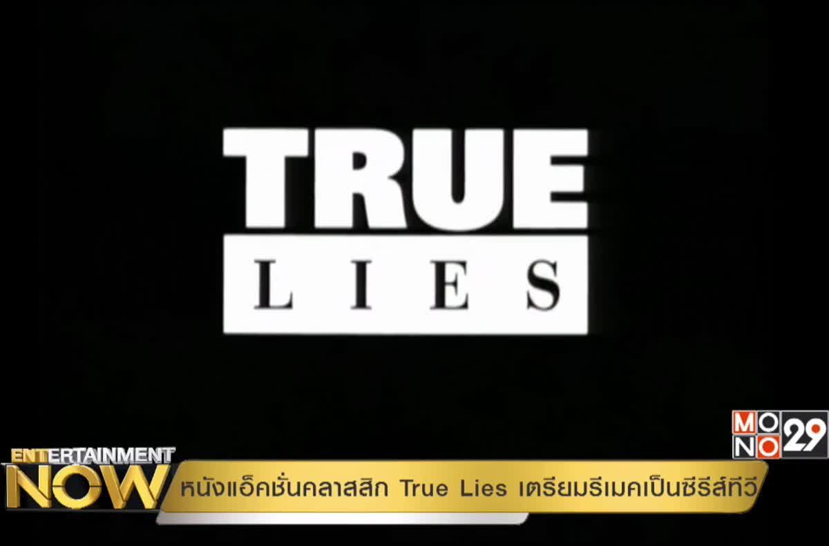 หนังแอ็คชั่นคลาสสิก True Lies เตรียมรีเมคเป็นซีรีส์ทีวี
