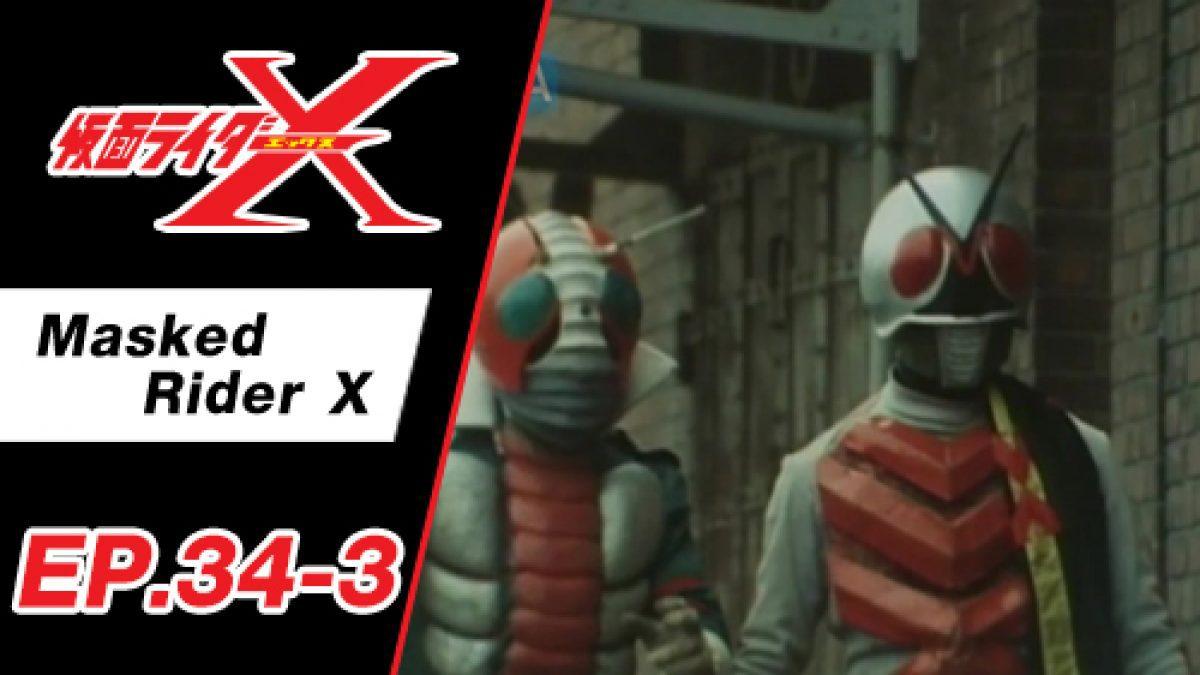 Masked Rider X ตอนที่ 34-3