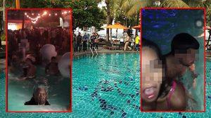ปรับแค่ 5,000 บาท ฝรั่งเช่าโรงแรม จัดปาร์ตี้มั่วเซ็กส์ในสระน้ำ