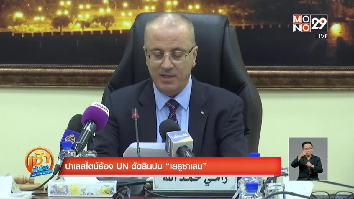 """ปาเลสไตน์ร้อง UN ตัดสินปม """"เยรูซาเลม"""""""