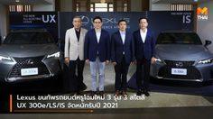 Lexus ขนทัพรถยนต์หรูโฉมใหม่ 3 รุ่น 3 สไตล์ UX 300e/LS/IS จัดหนักรับปี 2021