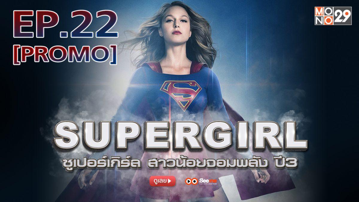 SuperGirl ซูเปอร์เกิร์ล สาวน้อยจอมพลัง ปี 3 EP.22 [PROMO]